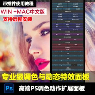 PS扩展面板Overlay Manager Pro